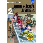 机器人世界历险记 02 - SIRW2