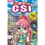 少年科学侦探 03 - CSI3