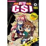 少年科学侦探 04 - CSI4