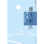 腊月斜阳:梁放小说自选集