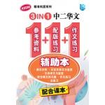 Tingkatan 2 Buku Kerja Bahasa Cina