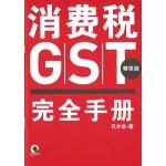 消费税GST完全手册