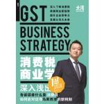 GST消费税商业学