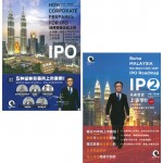 IPO上市学(畅销套装共2册)