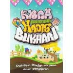KISAH DARI HADIS BUKHARI