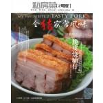 私房菜2:全猪家常风味