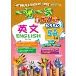 五年级 A 一课一习单元练习 英文