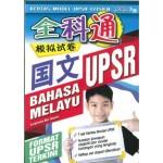 UPSR全科通模拟试卷国文