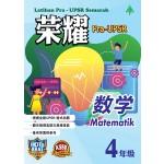 四年级 荣耀Pra-UPSR数学