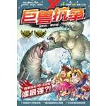 X探险特工队 万兽之王系列 II:巨兽抗争 南象海豹 VS 北极熊谁最强?!