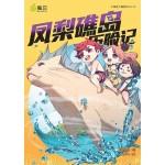 小勇者大冒险4:凤梨礁岛历险记