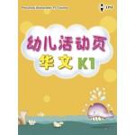 K1幼儿活动页华文