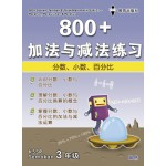 三年级800+加法与减法数学练习(分数ˎ小数 ˎ百分比)