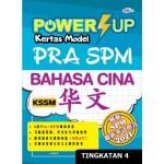 TINGKATAN 4 POWER UP KERTAS MODEL PRA SPM BAHASA CINA