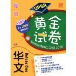 UPSR黄金试卷华文