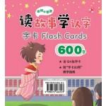 明明和丽丽:读故事学认字·600字(字卡)