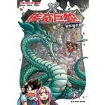 X探险特工队 寻龙历险系列 II:传奇巨蛇·奥罗波若蛇