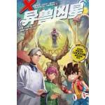 X探险特工队 无限异星战:异兽凶星