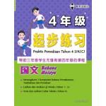 四年级起步练习国文