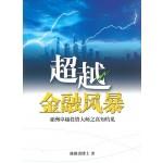 超越金融风暴:亚洲卓越投资大师之真知灼见