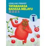 一年级 国语语法 < Primary 1 Gemilang Primary Tatabahasa Bahasa Melayu SJK  >