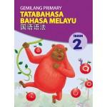 二年级 国语语法 < Primary 2 Gemilang Primary Tatabahasa Bahasa Melayu SJK  >