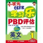 一年级 小状元CEFR学习乐PBD评估 英文  < Primary 1 Xue Xi Le PBD SJK English(CEFR)  >