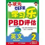 二年级 小状元CEFR学习乐PBD评估 英文 < Primary 2 Xue Xi Le PBD SJK English(CEFR)  >