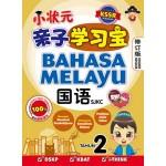 二年级 亲子学习宝 国语 < Primary 2 Qin Zi Xue Xi Bao SJK Bahasa Melayu  >