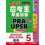 五年级 应考王早备试卷 国语 < Primary 5 Modul Kemenjadian PRA UPSR SJK Bahasa Malaysia  >