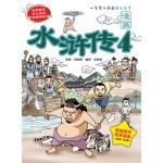 漫画水浒传4