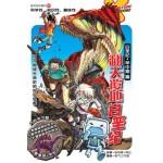 X探险特工队 恐龙世纪系列:翻天覆地白垩纪
