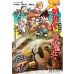 X探险特工队 恐龙世纪系列:新生代之死里逃生