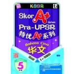 五年级PRA-UPSR 特优A+系列华文