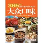 大众口味:365道名厨家常菜美食
