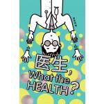 医生,What the HEALTH?
