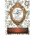 SURAH AL-KAHF (S)