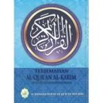 TERJEMAHAN AL-QURAN (AR-RAHMAH)