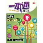 四,五,六年级一本通复习本数学