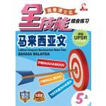 五年级上册跟着课文走全技能综合练习马来西亚文