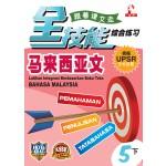 五年级下册跟着课文走全技能综合练习马来西亚文