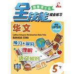 五年级下册跟着课文走全技能综合练习华文