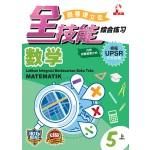 五年级上册跟着课文走全技能综合练习数学