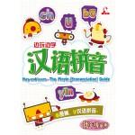 低年级边玩边学汉语拼音