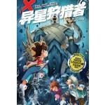 X探险特工队 无限异星战:异星狩猎者