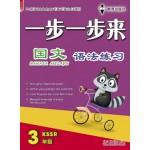 三年级一步一步来语法练习国文 < Primary 3 Praktis Tatabahasa Yi Bu Yi Bu Lai Bahasa Melayu >