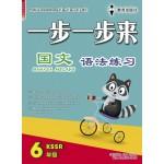 六年级一步一步来语法练习国文 < Primary 6 Praktis Tatabahasa Yi Bu Yi Bu Lai Bahasa Melayu >