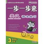 三年级一步一步来语法练习英文 < Primary 3 Praktis Tatabahasa Yi Bu Yi Bu Lai English >
