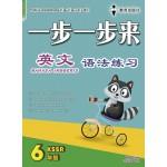 六年级一步一步来语法练习英文 < Primary 6 Praktis Tatabahasa Yi Bu Yi Bu Lai English >