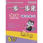 五年级一步一步来语法练习华文 < Primary 5 Praktis Tatabahasa Yi Bu Yi Bu Lai Bahasa Cina >